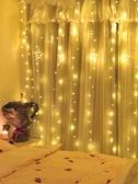 窗簾燈彩燈閃燈串燈滿天星房間裝飾掛燈