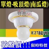 單燈吸頂燈 E27南瓜燈 (空台)工廠直營批發價 可搭LED燈泡螺旋燈泡 美術燈水晶燈吊燈
