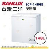 含拆箱定位 台灣三洋 SANLUX SCF-148GE 上掀式直冷型 冷凍櫃 148L 公司貨 GE節能系列 四星級冷凍