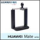◆手機自拍夾/固定夾/雲台/自拍棒雲台/華為 HUAWEI Ascend Mate/Mate7/Mate8