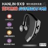 【全館折扣】20天長待機 藍芽耳機 HANLIN-9X9 雙耳 無線耳機 運動耳機 不會掉 舒適型 音質棒