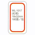 華麗牌標籤WL-1017 18x32mm紅框180ps