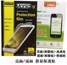 『螢幕保護貼(軟膜貼)』遠傳 FET Smart 508 601 亮面-高透光 霧面-防指紋 保護膜