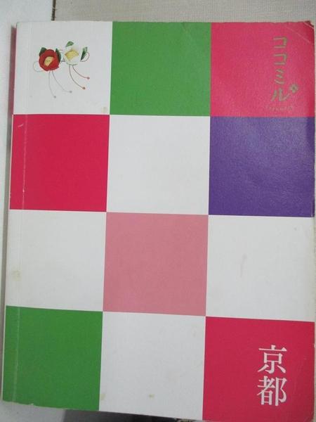 【書寶二手書T6/旅遊_AG7】叩叩日本2-京都_JTB Publishing