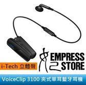 【妃航】i-Tech VoiceClip 3100 夾式/雙待 立體聲 單耳/入耳 藍牙/藍芽 耳機/耳麥