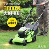 電動割草機小型家用充電式除草機手推式大功率草坪機修剪打草機 PA7581『男人範』