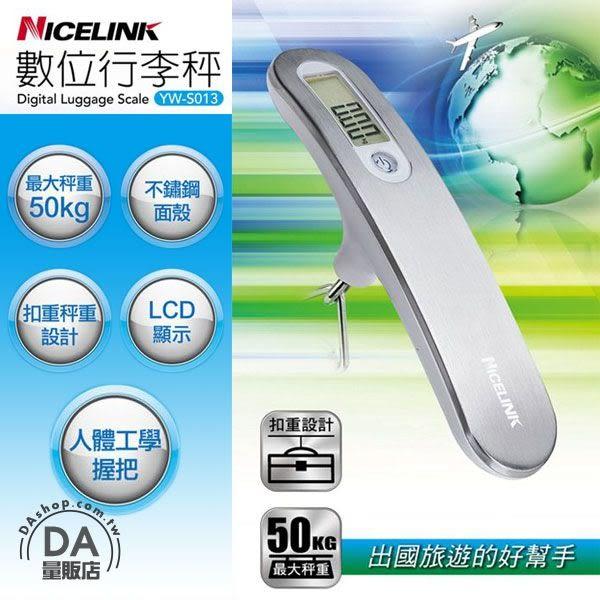 行李秤 電子秤 NICELINK 耐司林克 磅秤 出國必備 旅行秤 行李秤重 電子行李秤(W89-0146)
