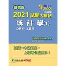 研究所2021試題大補帖(統計學(1)企研所、工管所)(109年試題)