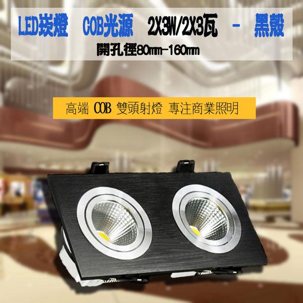 led崁燈價錢 實在 崁燈換燈泡圖解 適用 COB芯片3W/3瓦 STCOB401 免運費 廠家直送 - 黑殼