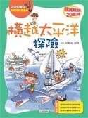(二手書)橫越太平洋探險