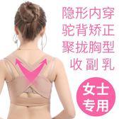 矯正帶   成人駝背矯正帶開肩直背神器超薄隱形收副乳塑身內衣