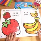 寶寶塗色本畫畫書兒童學畫塗鴉繪畫本幼兒園圖畫冊填色本2-3-6歲繪畫本 凱斯盾