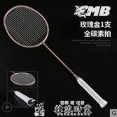 羽毛球拍時尚全碳素羽毛球拍雙拍單拍女士專用超輕碳纖維LX 全網最低價