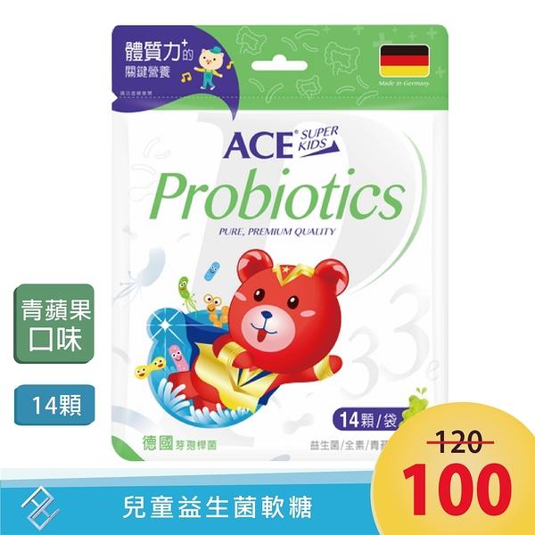 【ACE】SUPER KIDS 機能Q 33e益生菌 14顆/袋【全素】兒童益生菌