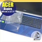 【Ezstick】ACER Aspire A615-51G 奈米銀抗菌TPU 鍵盤保護膜 鍵盤膜