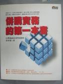 【書寶二手書T3/財經企管_XES】併購實務的第一本書_黃偉峯