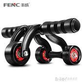 健腹輪腹肌輪健身器材家用運動滾輪鍛煉腹肌健腹器健身輪igo 溫暖享家