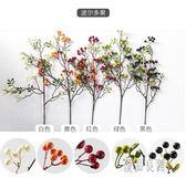 現代家居裝飾品仿真花植物果實 客廳餐桌插花干花花藝 zh3502【優品良鋪】