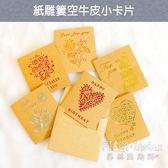 菲林因斯特《 紙雕簍空卡片 》生日卡 萬用卡 小卡 卡片 牛皮 附信封