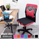 凱堡 柯尼高CP值無手電腦網椅 電腦椅 辦公椅 開學 書桌椅【A06869】