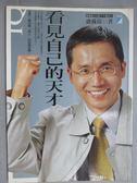 【書寶二手書T4/傳記_KOK】看見自己的天才_盧蘇偉