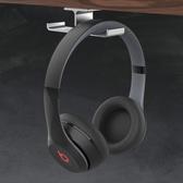 金屬耳機架頭戴式通用耳機支架床頭桌面