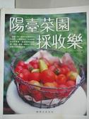 【書寶二手書T1/園藝_JWB】陽臺菜園採收樂_姜博如, 真木文繪