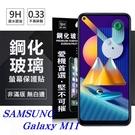 【愛瘋潮】三星 Samsung Galaxy M11 超強防爆鋼化玻璃保護貼 (非滿版) 螢幕保護貼