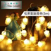 Time Leisure LED聖誕燈飾佈置燈串(松果/暖白/3M)