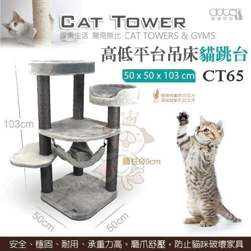『寵喵樂旗艦店』寵愛物語《高低平台吊床貓跳台 CT65》貓跳台/貓窩/貓抓柱 貓適用