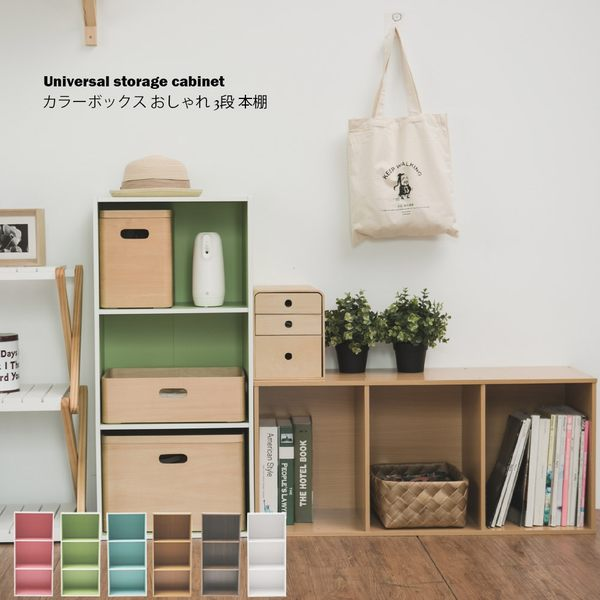 收納櫃 置物架 收納 櫃架 書櫃【Q0028】漾采粉嫩三層空櫃 收納專科