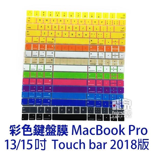 【妃凡】彩色鍵盤膜 MacBook Pro 13/15 吋 Touch bar 2018年 筆電鍵盤膜 保護膜 163