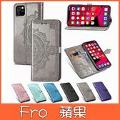蘋果 iPhone 11 11 Pro 11 Pro Max 曼陀羅皮套 手機皮套 壓紋 插卡 支架 磁扣 掀蓋殼 保護套