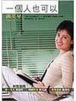 二手書博民逛書店 《一個人也可以》 R2Y ISBN:9576799309│蕭美琴