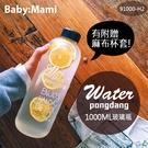 貝比幸福小舖【91000-H2】韓國Warer 1000ML玻璃瓶 隨身瓶+麻布套 水壺