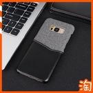 皮質布紋拼接殼三星 Galaxy S8 S8+ Plus 手機殼保護殼保護套全包邊硬殼防刮便攜可插卡簡約商務款