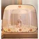 蚊帳 防摔免安裝蚊帳雙人床新款蒙古包1.2m防掉床家用