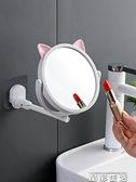 化妝鏡免打孔壁掛貼墻小鏡子浴室墻上簡約化妝鏡家用衛生間掛墻式浴室鏡 晶彩