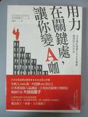 【書寶二手書T2/財經企管_ODP】用力在關鍵處,讓你變A咖_大谷由里子