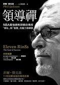 (二手書)領導禪:NBA最強總教頭親自傳授「無私」與「智慧」的魔力領導學
