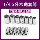 【妃凡】《1/4 2分六角套筒-短 13/14mm》短套筒 二分套筒 四分之一 內外六角套筒 237