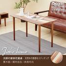 【班尼斯國際名床】~日本熱賣‧獨特創意【次郎の家】日本拼花餐桌/茶几/辦公桌/書桌