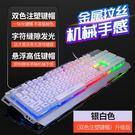 鍵盤背光機械手感台式電腦筆記本外接有線免運直出 交換禮物