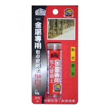 金屬專用包心塑鋼土50G