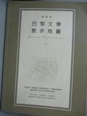 【書寶二手書T3/旅遊_XAV】巴黎文學散步地圖_繆詠華