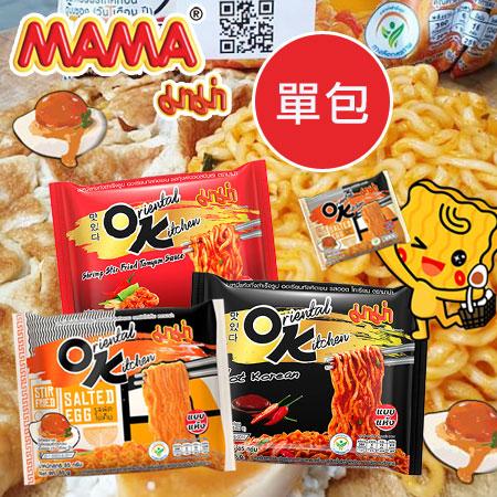 泰國 MAMA OK泡麵 (單包) 85g 鹹蛋撈麵 韓式泡菜 泰式酸辣蝦 撈麵 泡麵 乾拌麵 鹹蛋泡麵 媽媽麵