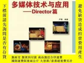 二手書博民逛書店罕見多媒體技術與應用:Director篇125256 嚴晨編著