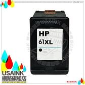 ~新版~HP CH563WA NO.61/61XL 黑色環保高容量墨水匣 適用DJ 1000/1050/2000/2050/3000/3050/J310a/J410a/J610a