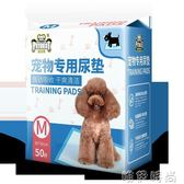 狗狗尿墊加厚100片除臭尿不濕寵物用品尿片狗尿布吸水墊訓導泰迪      唯伊時尚
