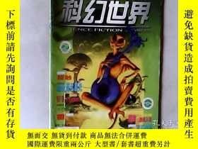 二手書博民逛書店科幻世界罕見2000.3,有發票Y347616 SPAN cla